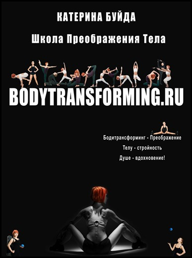 bodytransforming-ad-2-1-SMALL
