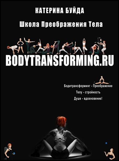 bodytransforming, бодитрансформинг, катерина буйда, Катя Буйда