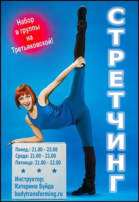 stretching-tretiakovskaya. РАСТЯЖКА МОСКВА