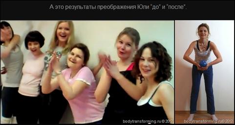 Юля до и после