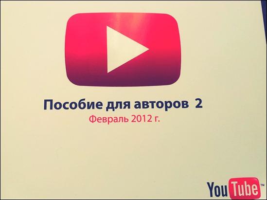 Пособие для авторов youtube