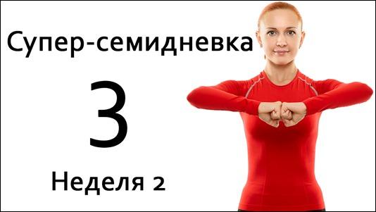 ФИТНЕС ДОМА!