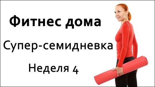 ФИТНЕС ДОМА С КАТЕРИНОЙ БУЙДА