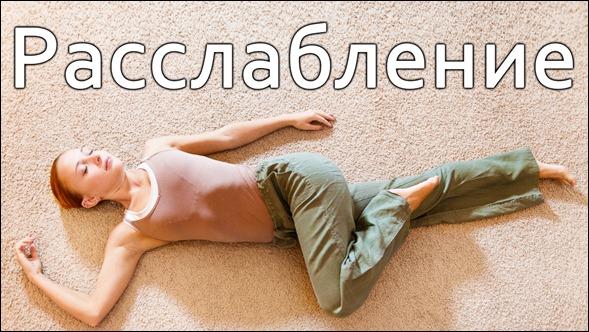 расслабление мышц и релаксация