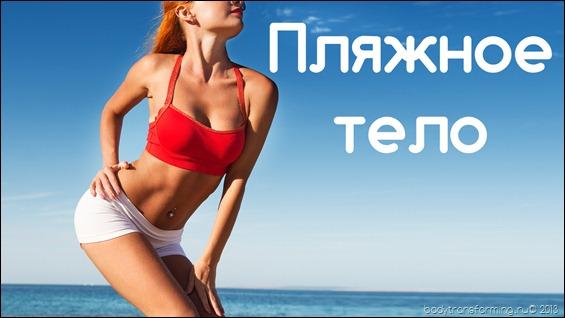 Пляжное Тело - Катерина Буйда