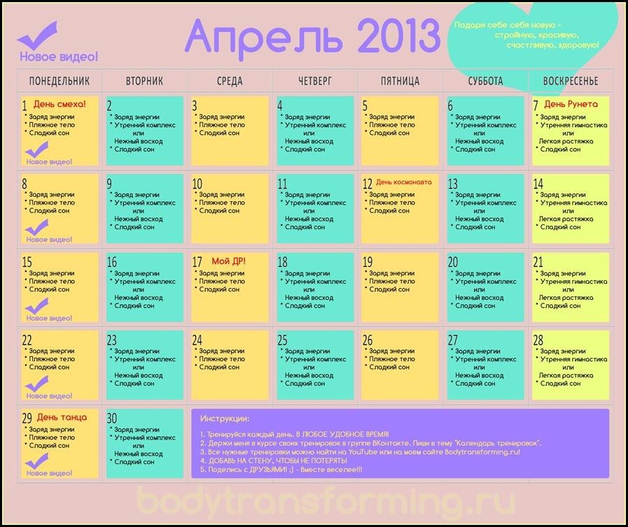 bodytransforming-workout-calendar-april-2013