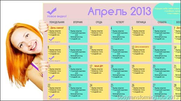 Календарь тренировок. Катерина Буйда