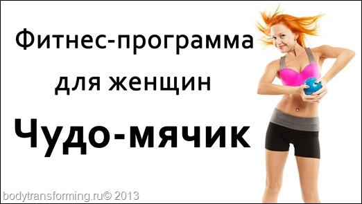 Чудо-мячик - фитнес-программа. Катерина Буйда