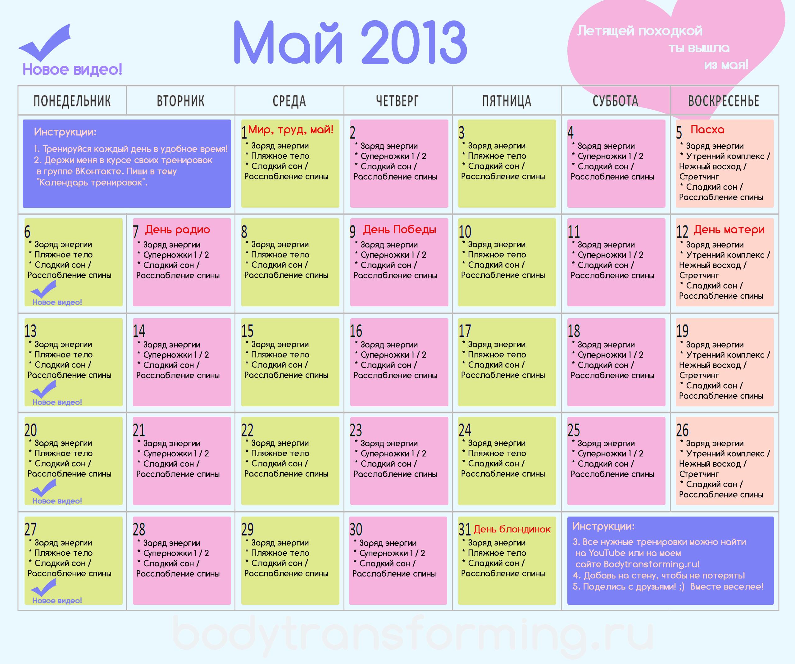 """Blank Workout Calendar Template 2013/page/2"""" – Calendar 2015 ..."""