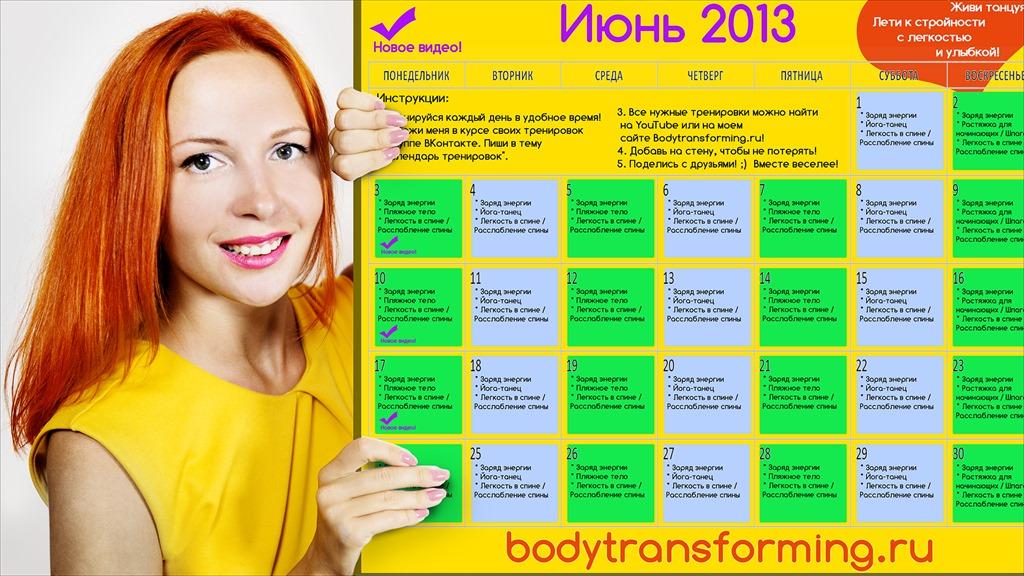 программа занятий дома для девушек для похудения
