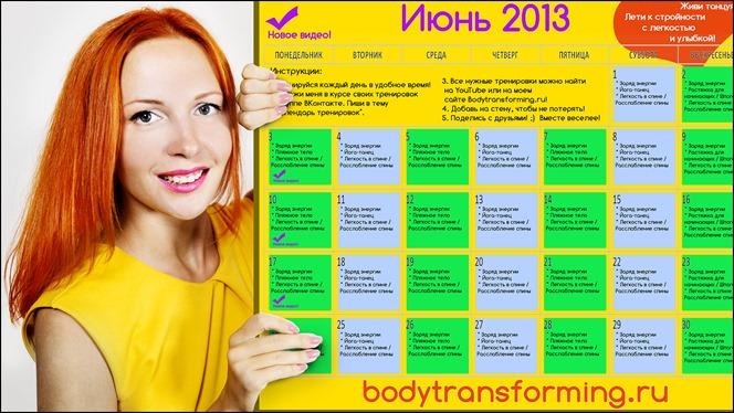Календарь тренировок Катерины Буйда. Июнь 2013