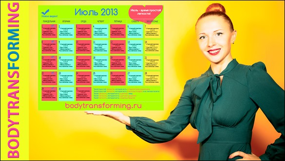 Календарь тренировок Катерины Буйда
