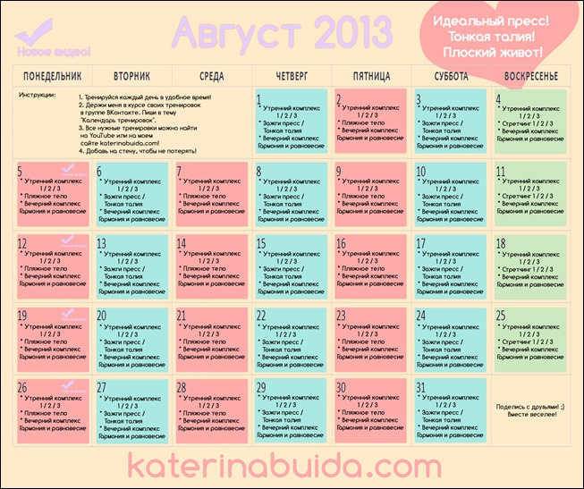 Календарь тренировок август 2013 - Катерина Буйда