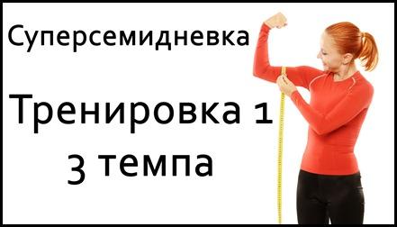 Катерина Буйда. Суперсемидневка