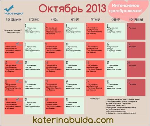 Календарь тренировок Катерины Буйда. Октябрь