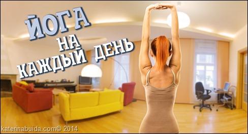 Йога на каждый день с Катериной Буйда