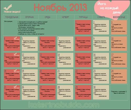 katerinabuida_com_workout_calendar_nov_2013