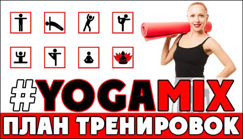 yogamix - Катерина Буйда