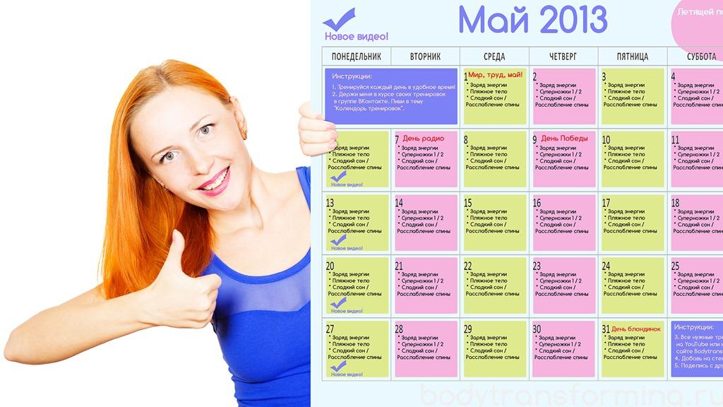 График Фитнеса На Дому Для Похудения. Тренировки для похудения дома без прыжков и без инвентаря (для девушек): план на 3 дня